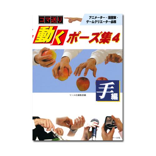 マール社 動くポーズ集4 手編