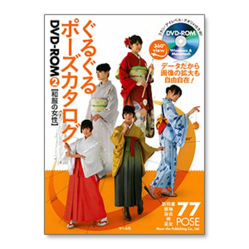 マール社 ぐるぐるポーズカタログ DVD-ROM2【和服の女性】