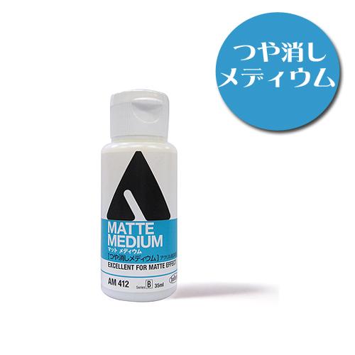 ホルベイン マットメディウム35ml(AM412)