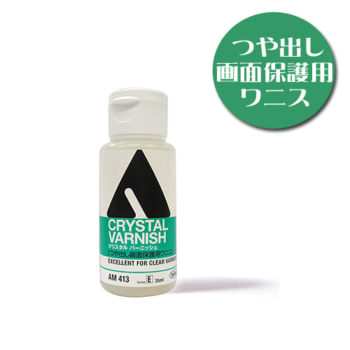 ホルベイン クリスタルバーニッシュ35ml(AM413)