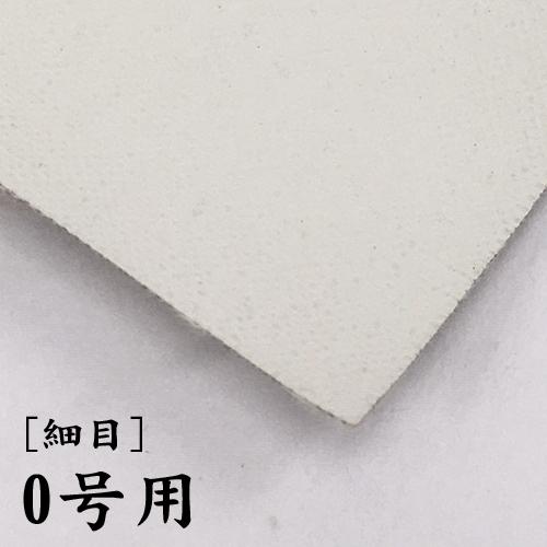 画布【細目】(F・P・M兼用) 0号