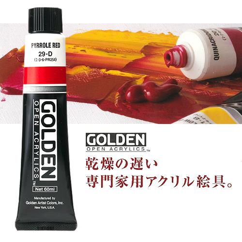 ゴールデン【OPEN】アクリリックス