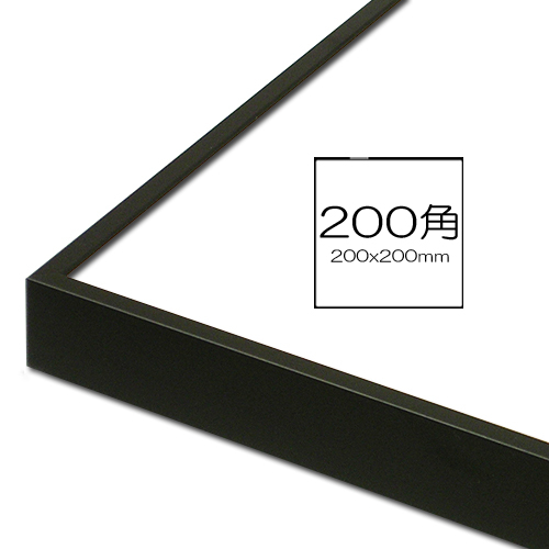 トップフレーム5<黒> 200角