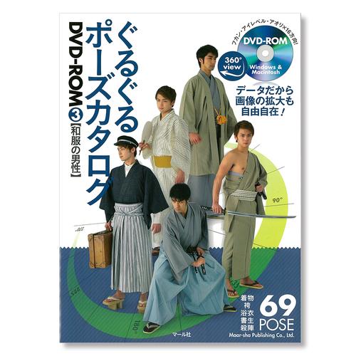 マール社 ぐるぐるポーズカタログ DVD-ROM3【和服の男性】