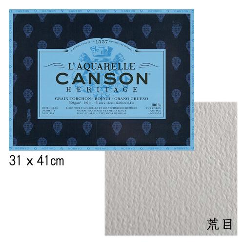ヘリテージ水彩紙 ブロック【荒目】31x41cm