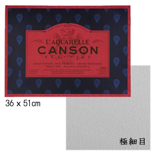 ヘリテージ水彩紙 ブロック【極細】36x51cm