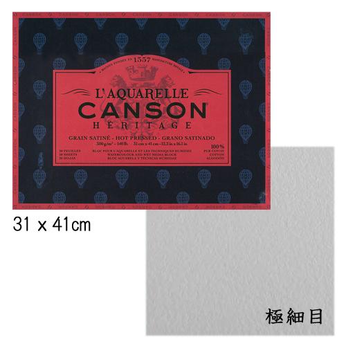 ヘリテージ水彩紙 ブロック【極細】31x41cm