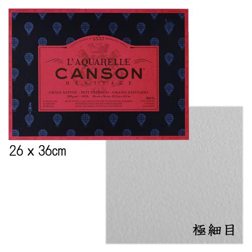 ヘリテージ水彩紙 ブロック【極細】26x36cm