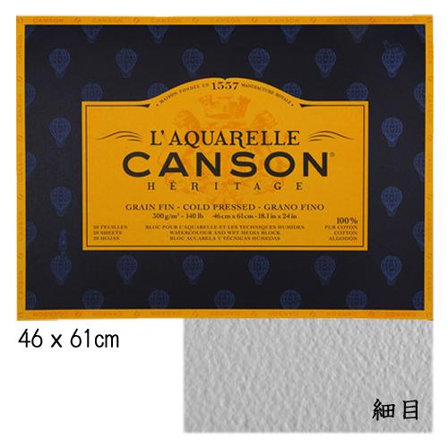 ヘリテージ水彩紙 ブロック【細目】46x61cm