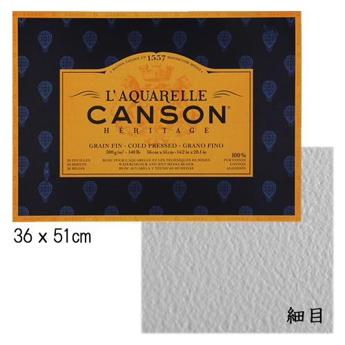 ヘリテージ水彩紙 ブロック【細目】36x51cm