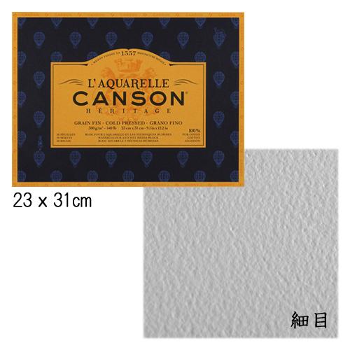 ヘリテージ水彩紙 ブロック【細目】23x31cm