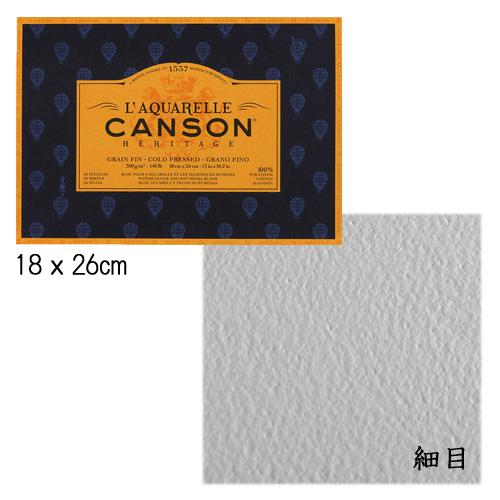 ヘリテージ水彩紙 ブロック【細目】18x26cm