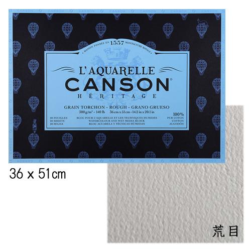 ヘリテージ水彩紙 ブロック【荒目】36x51cm