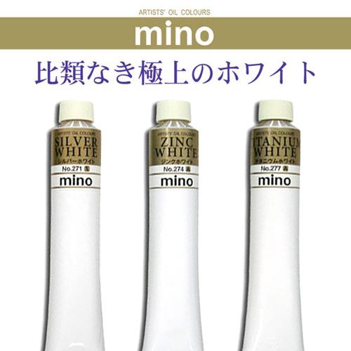 クサカベ ミノー油絵具ホワイト 20号(110ml)