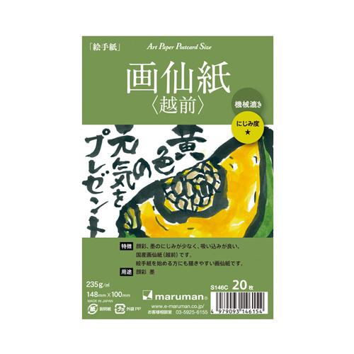 マルマン PCパック 画仙紙(20枚)S146C