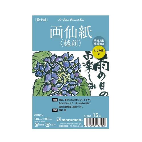 マルマン PCパック 画仙紙(15枚)S137C