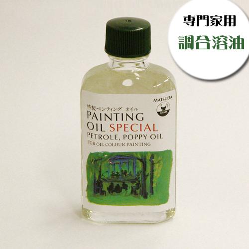 マツダ 専門家用画用液 特製ペンティングオイル