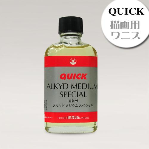 マツダ クイック画用液 アルキドメディウムSP