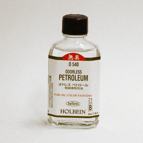 ホルベイン 画用液 オドレスペトロール 55ml(O540)