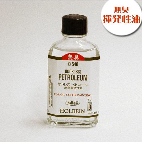 ホルベイン 画用液 オドレスペトロール