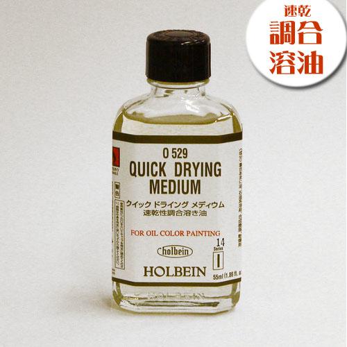 ホルベイン 画用液 クイックドライングメディウム