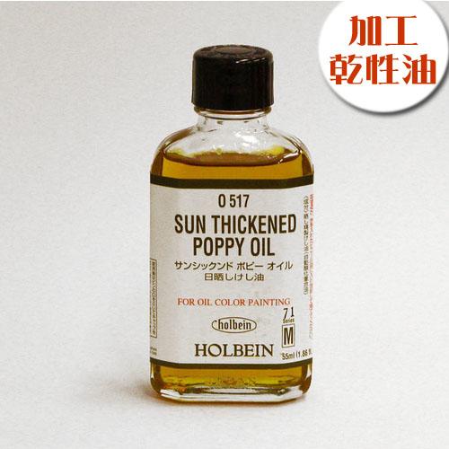 ホルベイン 画用液  サンシックンドポピーオイル 55ml(O517)