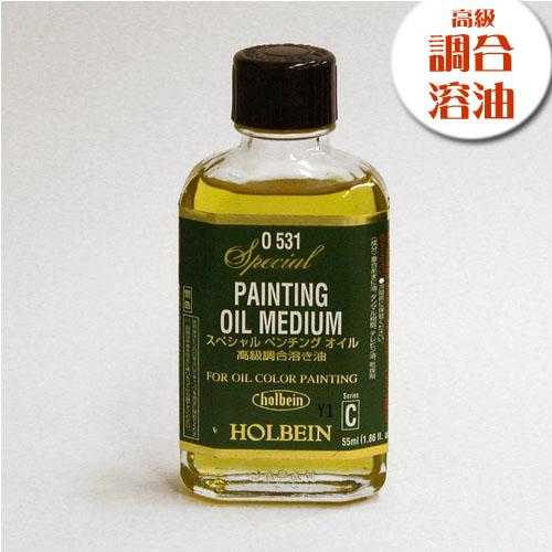 ホルベイン 画用液 スペシャルペンチングオイル