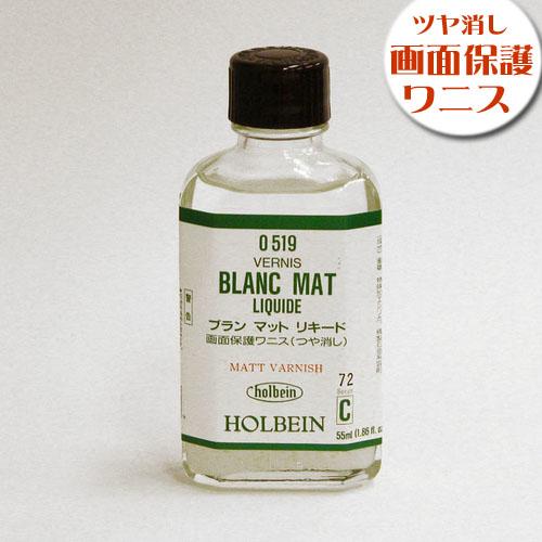 ホルベイン 画用液 ブランマットリキード 55ml(O519)