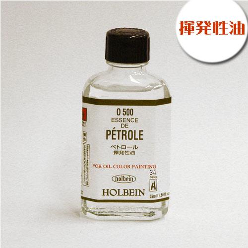 ホルベイン 画用液 ペトロール