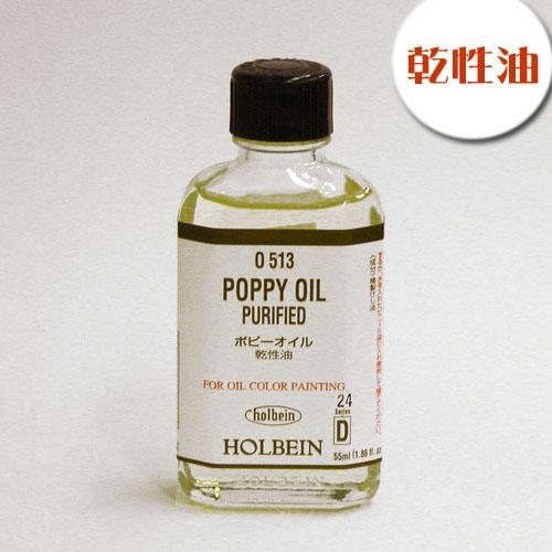 ホルベイン 画用液 ポピーオイル
