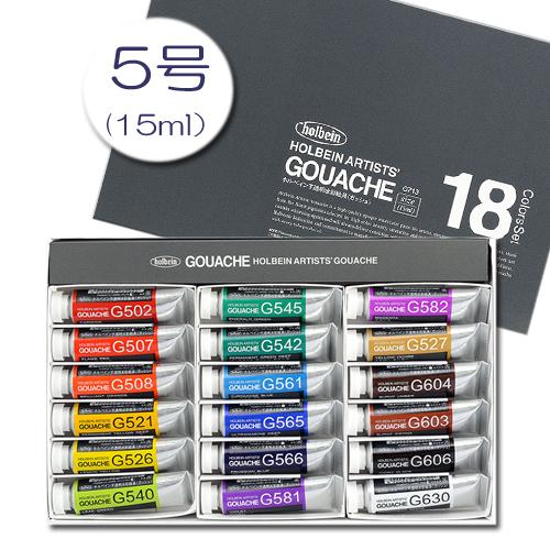 ホルベイン ガッシュ水彩5号 18色セット(G713)