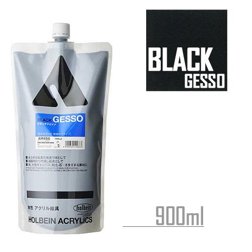 ホルベイン AM466 ブラックジェッソ 900ml