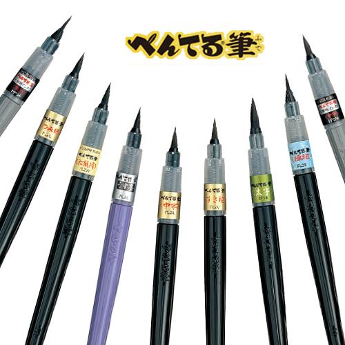 ぺんてる 筆ペン