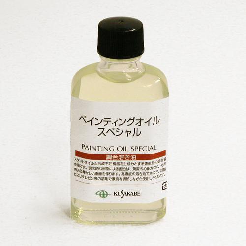 クサカベ 画用液 ペンティングオイルスペシャル 55ml