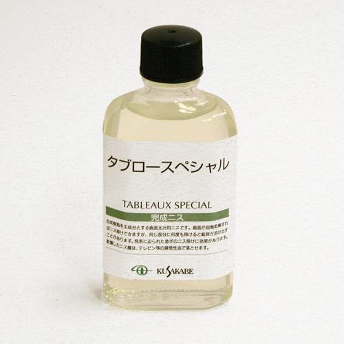 クサカベ 画用液 タブロースペシャル 55ml