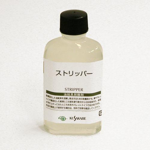 クサカベ 画用液 ストリッパー 55ml