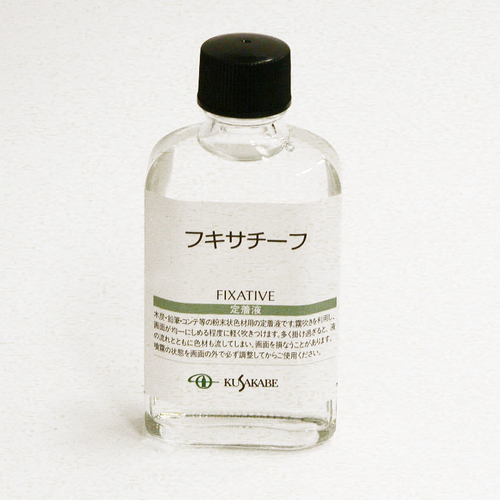 クサカベ 画用液 フィキサチーフ 55ml