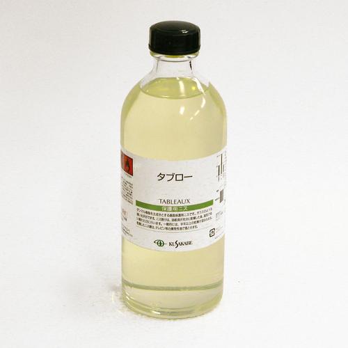 クサカベ 画用液 タブロー 250ml