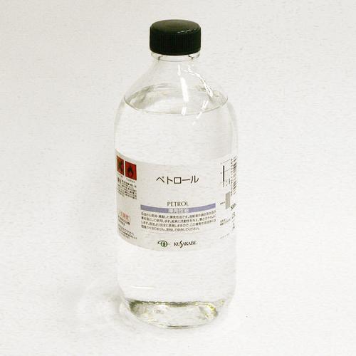 クサカベ 画用液 ペトロール 500ml