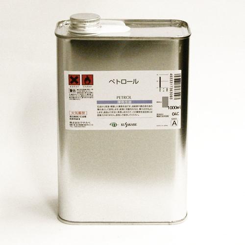 クサカベ 画用液 ペトロール 1L