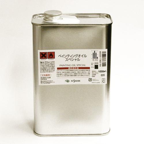 クサカベ 画用液 ペンティングオイルスペシャル 1L