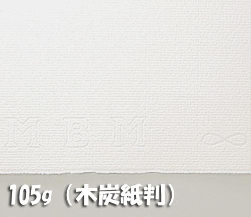 MBM木炭紙 厚口105g 木炭紙判:5枚