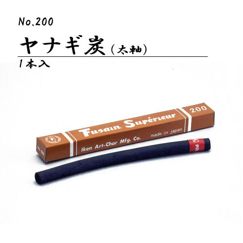 伊研 画用木炭No.200(ヤナギ・太)1本入