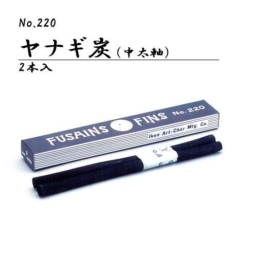 伊研 画用木炭No.220(ヤナギ・中太)2本入