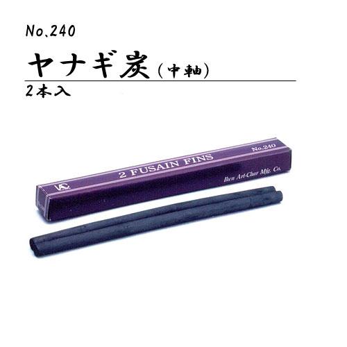 伊研 画用木炭No.240(ヤナギ・中)2本入