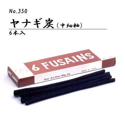 伊研 画用木炭No.350(ヤナギ・中細)6本入