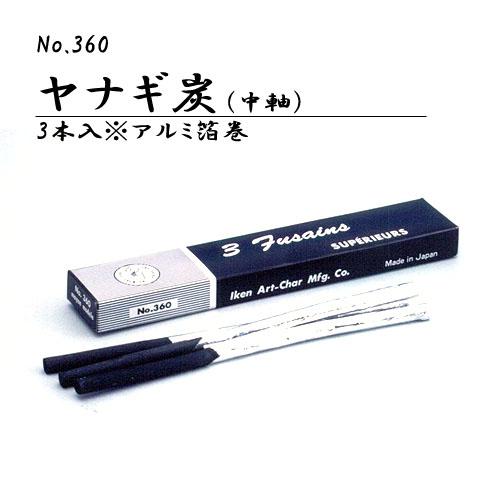 伊研 画用木炭No.360(ヤナギ・中)3本入 ※アルミ箔巻