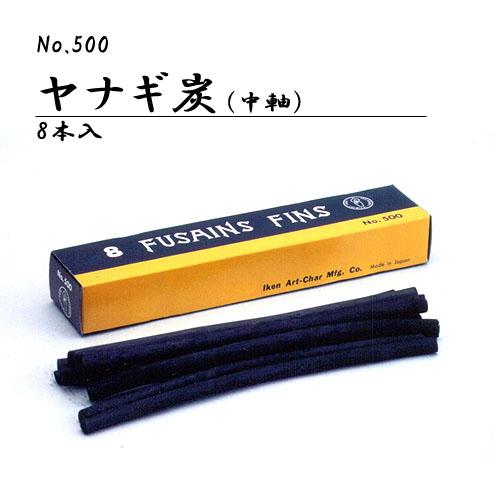 伊研 画用木炭No.500(ヤナギ・中)8本入