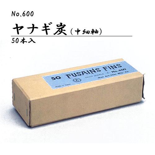 伊研 画用木炭No.600(ヤナギ・中細)50本入