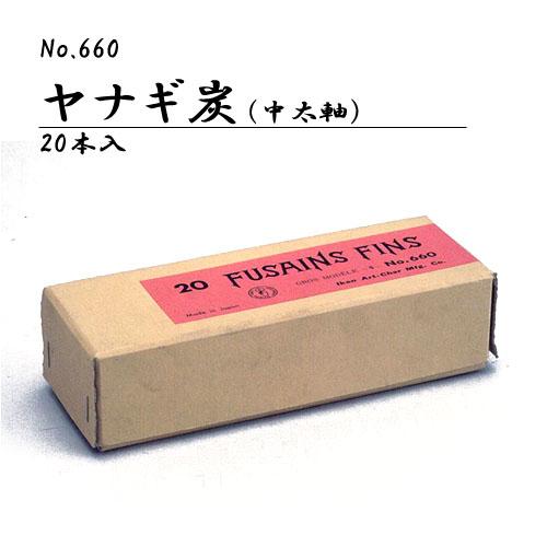 伊研 画用木炭No.660(ヤナギ・中太)20本入